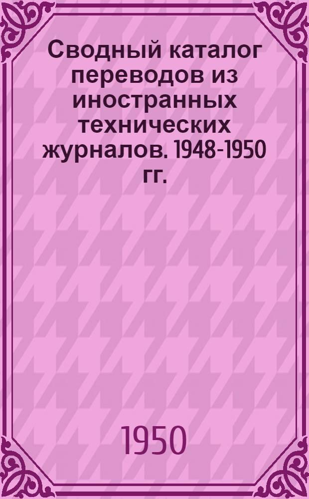 Сводный каталог переводов из иностранных технических журналов. 1948-1950 гг.