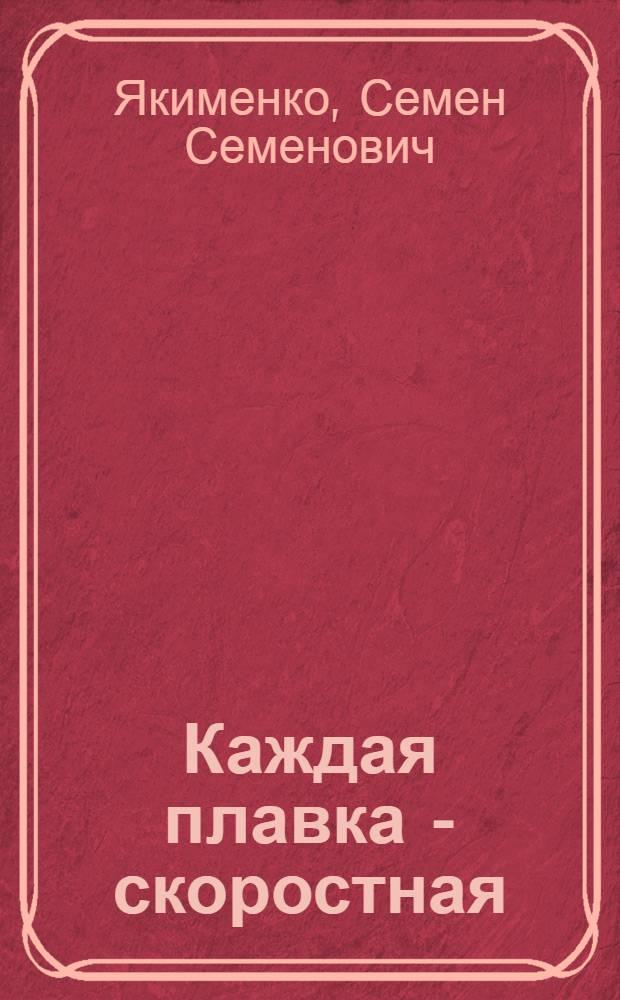 """Каждая плавка - скоростная : Сталевар завода """"Запорожсталь"""" о своей работе"""