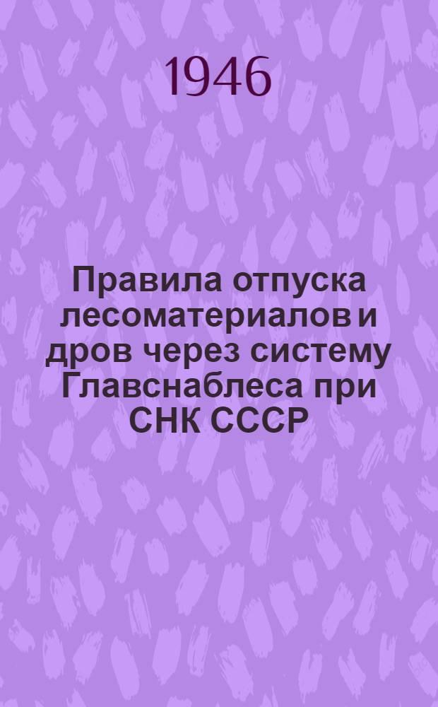 Правила отпуска лесоматериалов и дров через систему Главснаблеса при СНК СССР : Утв. 24/XII-1945 г.