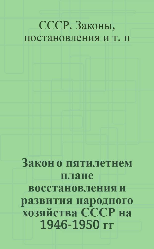 Закон о пятилетнем плане восстановления и развития народного хозяйства СССР на 1946-1950 гг.