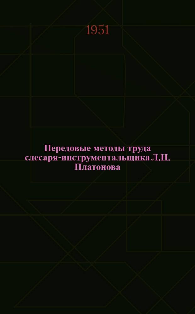 Передовые методы труда слесаря-инструментальщика Л.Н. Платонова