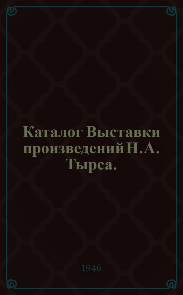 Каталог Выставки произведений Н.А. Тырса. (1887-1942)