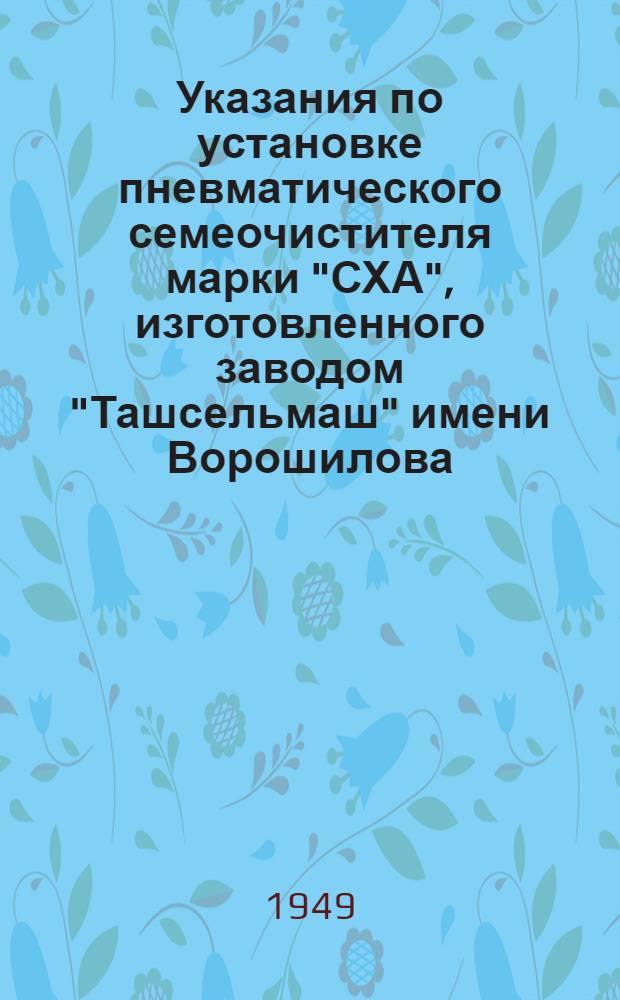 """Указания по установке пневматического семеочистителя марки """"СХА"""", изготовленного заводом """"Ташсельмаш"""" имени Ворошилова"""