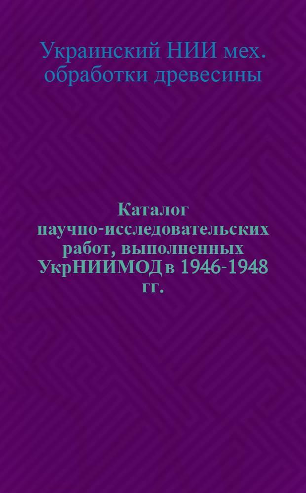 Каталог научно-исследовательских работ, выполненных УкрНИИМОД в 1946-1948 гг.