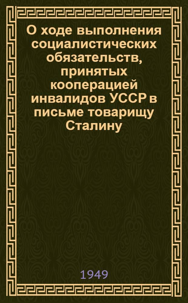 О ходе выполнения социалистических обязательств, принятых кооперацией инвалидов УССР в письме товарищу Сталину : Постановление II пленума Укоопинсовета от 17 авг. 1949 г.