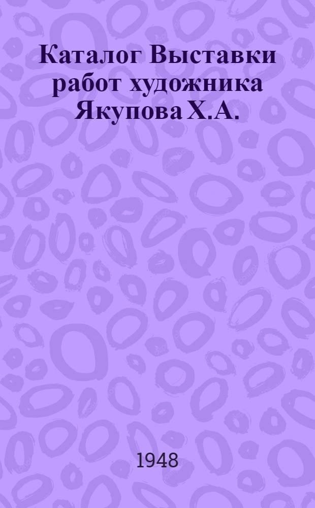 Каталог Выставки работ художника Якупова Х.А. : Живопись. Графика