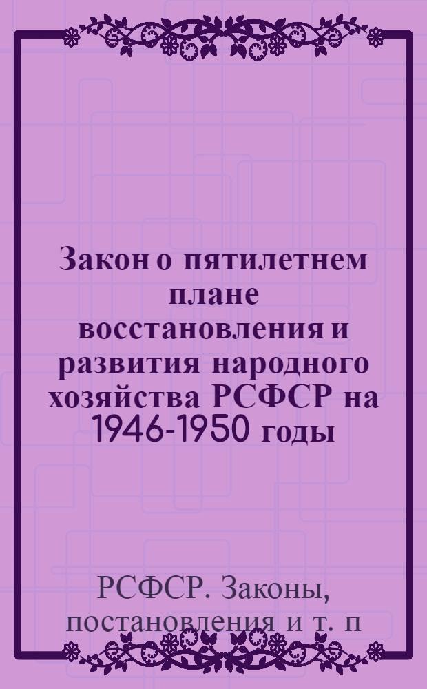Закон о пятилетнем плане восстановления и развития народного хозяйства РСФСР на 1946-1950 годы