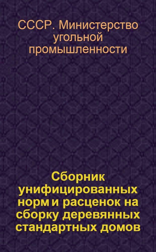 Сборник унифицированных норм и расценок на сборку деревянных стандартных домов : Утв. 18/V 1951 г