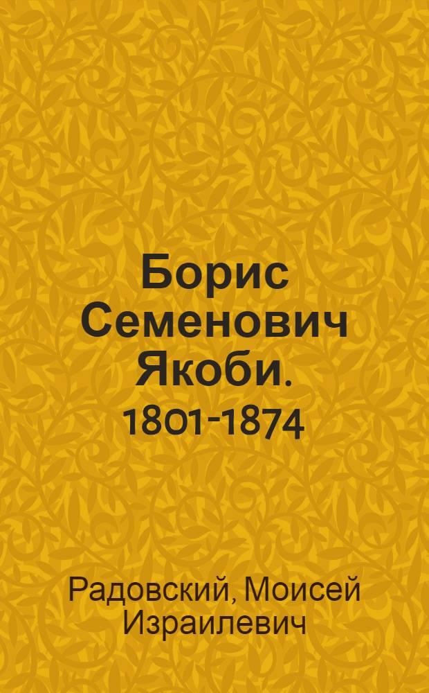 Борис Семенович Якоби. [1801-1874]