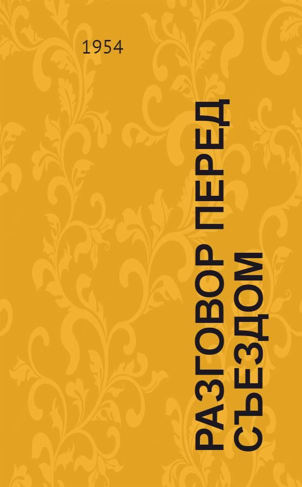 Разговор перед съездом : Сборник статей, опубл. перед Вторым Всесоюз. съездом писателей