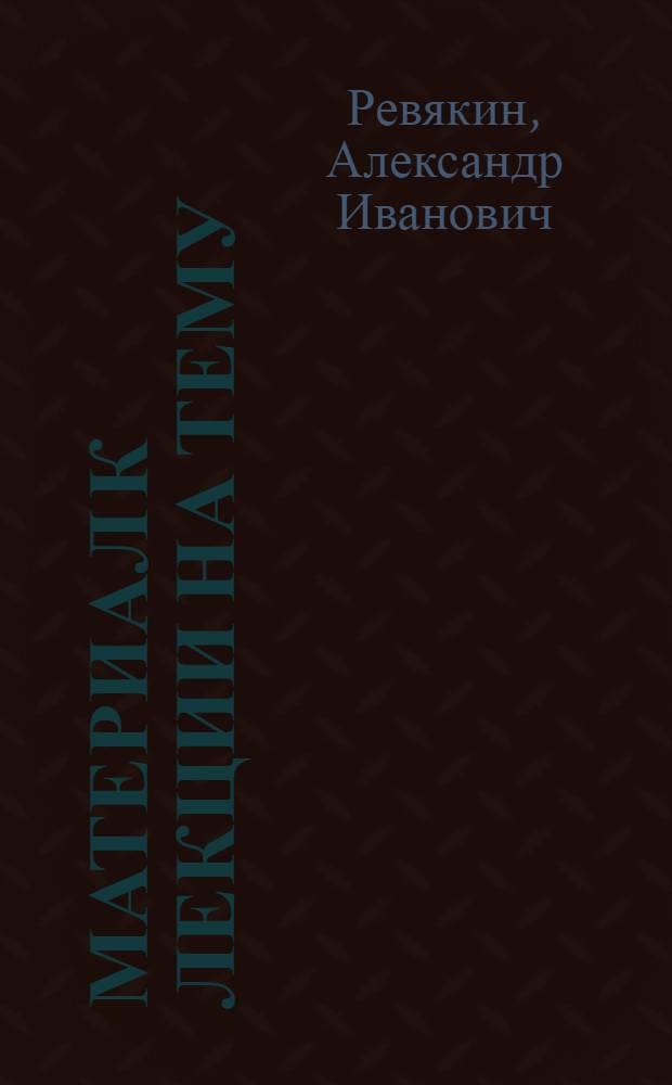 Материал к лекции на тему: Проблема типичности в реалистической художественной литературе