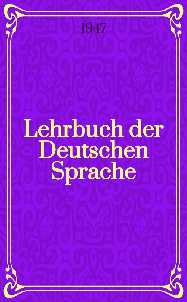 Lehrbuch der Deutschen Sprache : Учебник немецкого языка : Допущ. ВКВШ при СНК СССР в качестве учебника для 1 и 2 курсов вузов и втузов