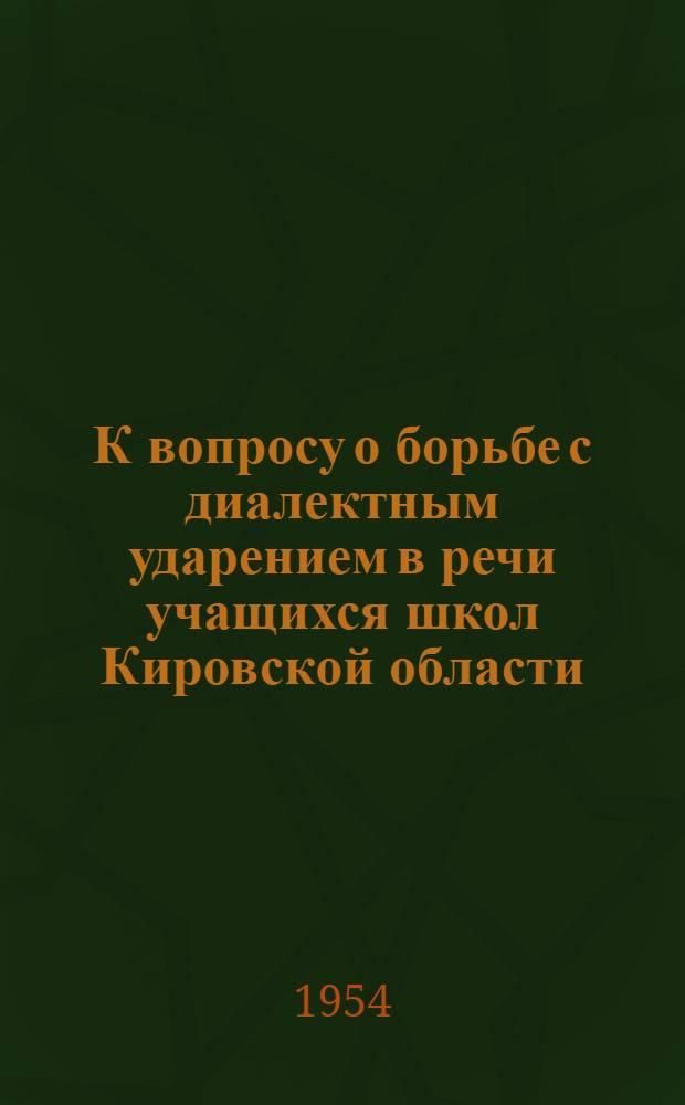 К вопросу о борьбе с диалектным ударением в речи учащихся школ Кировской области
