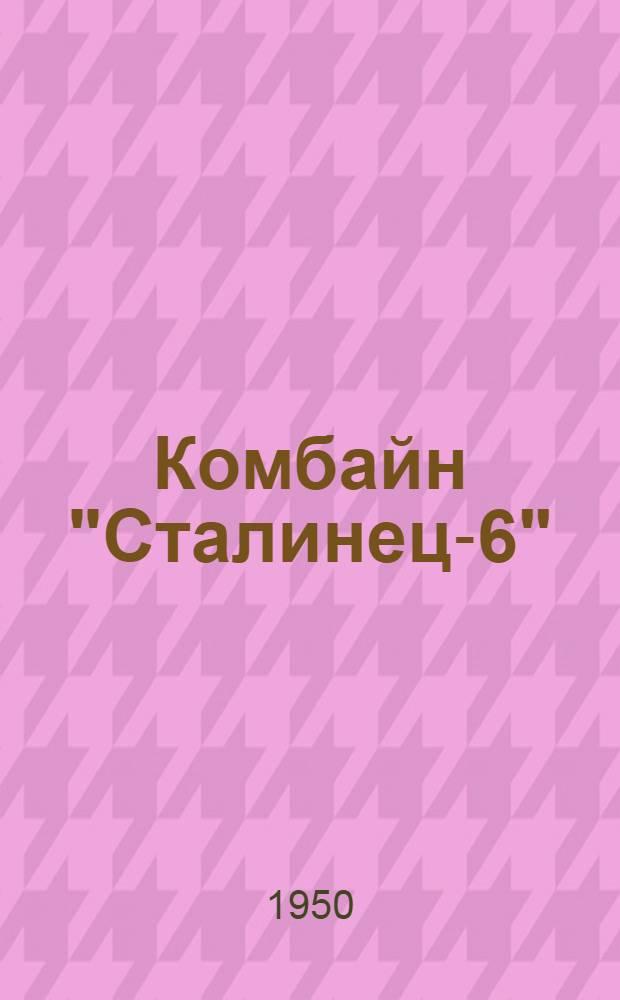 """Комбайн """"Сталинец-6"""" : Руководство по сборке, применению и уходу"""