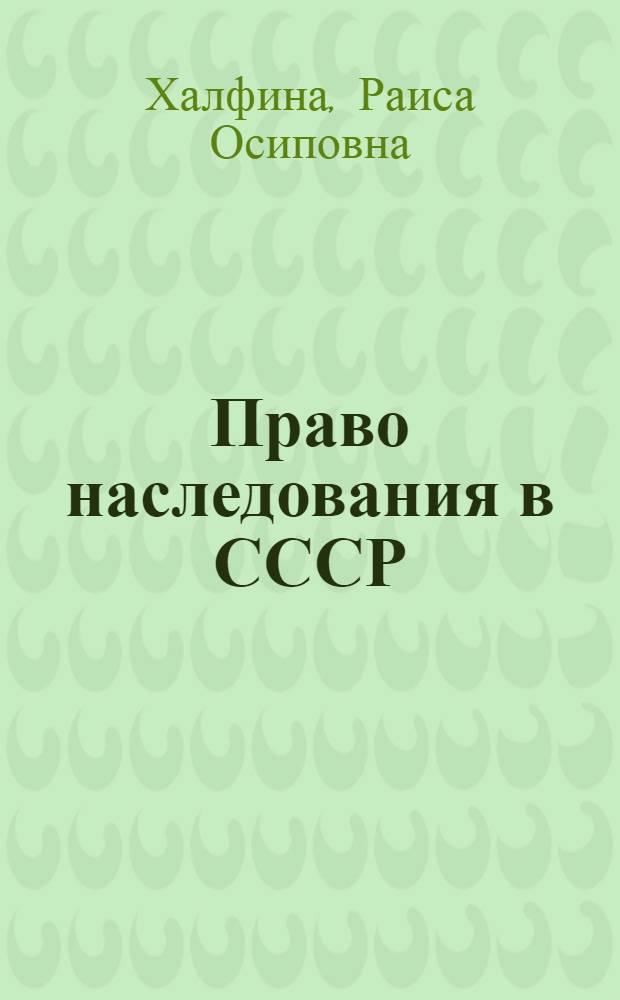 Право наследования в СССР