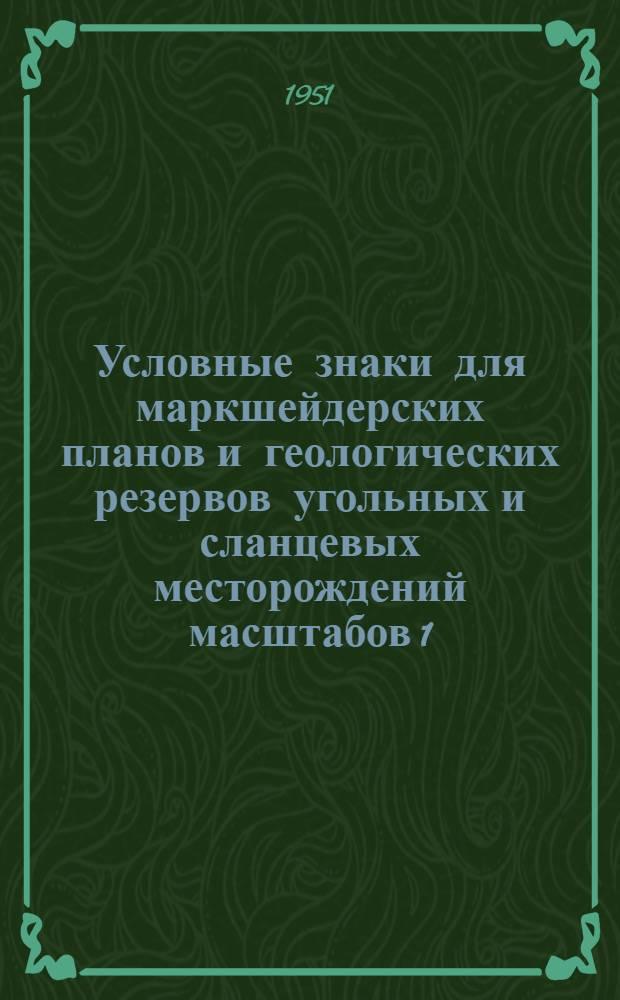 Условные знаки для маркшейдерских планов и геологических резервов угольных и сланцевых месторождений масштабов 1:200, 1:500, 1:1000, 1:2000, 1:5000 и 1:10000 : Ч. 1-2