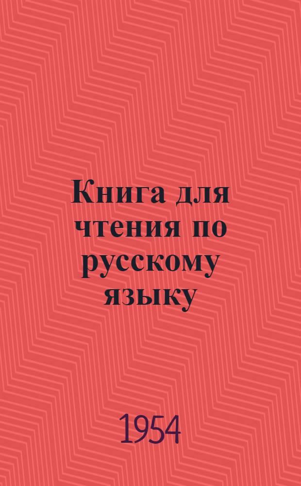 Книга для чтения по русскому языку : Для тувин. школ