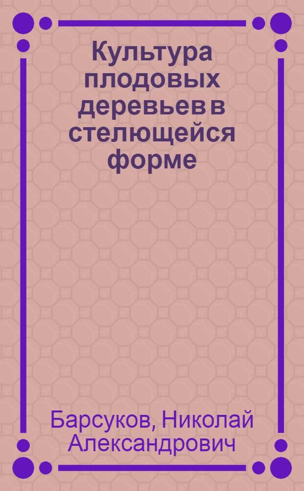 Культура плодовых деревьев в стелющейся форме : Учеб. пособие для студентов плодоовощного и полеводческого отд-ний агр. фак