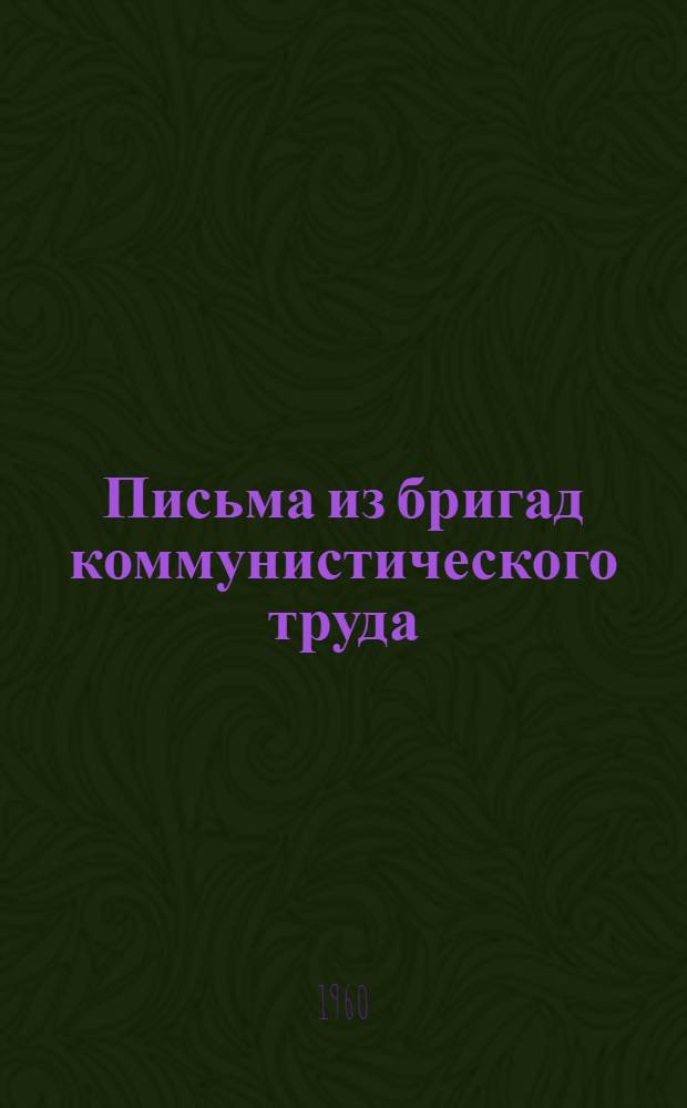 Письма из бригад коммунистического труда : Сборник