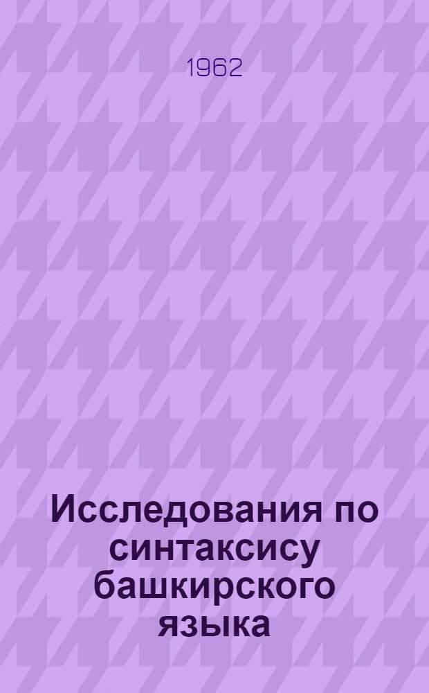 Исследования по синтаксису башкирского языка : Доклад, обобщающий содержание работ, представл. к защите на соискание учен. степени доктора филол. наук