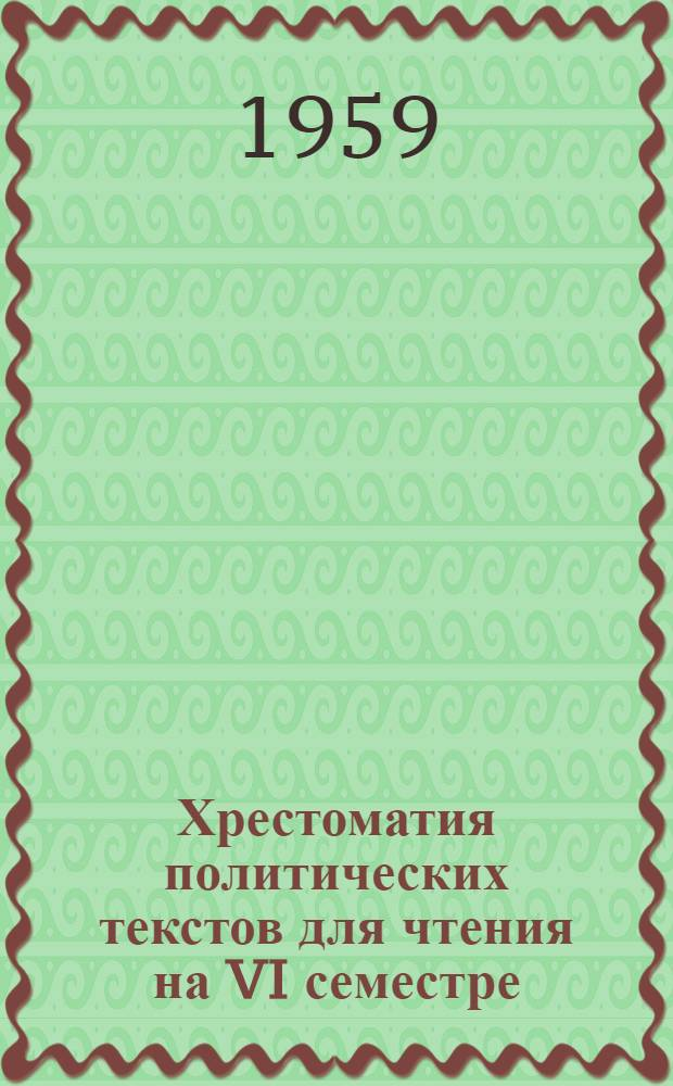 Хрестоматия политических текстов для чтения на VI семестре : На англ. яз.
