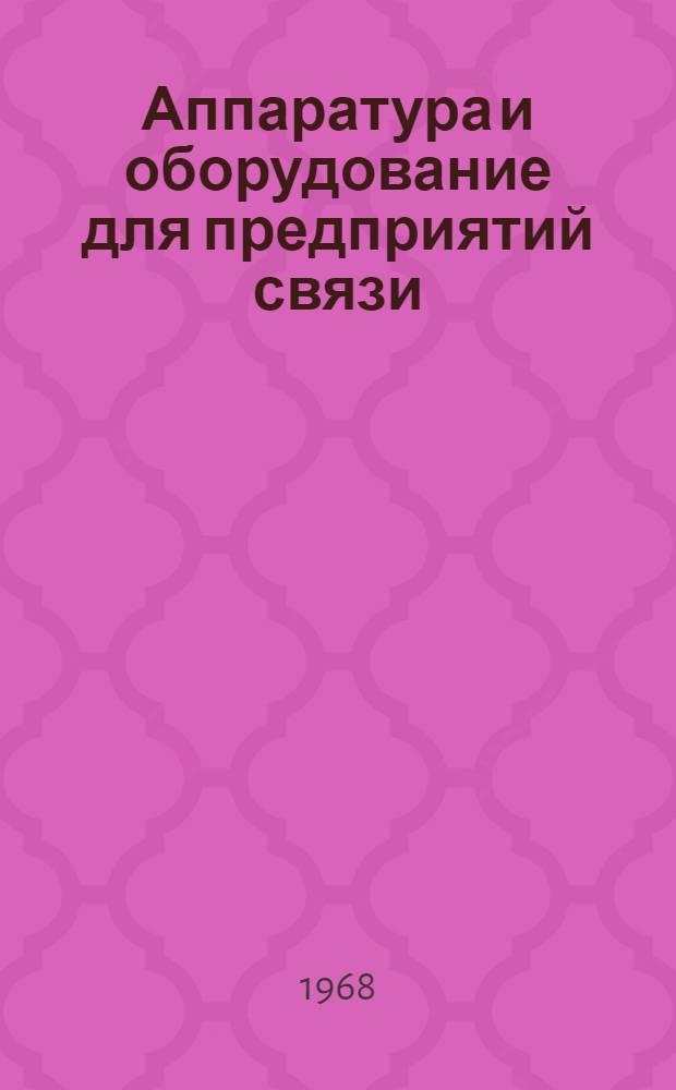 Аппаратура и оборудование для предприятий связи : Проспект Вып. 1-. Вып. 139 : Возбудитель телевизионных передатчиков ВТП