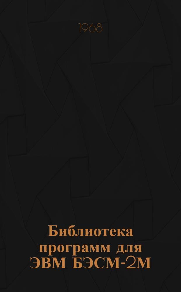 Библиотека программ для ЭВМ БЭСМ-2М : [В 5 разд.]. Вып. 1-90 : Уравновешивание полигонометрических сетей (ПУПС-1)
