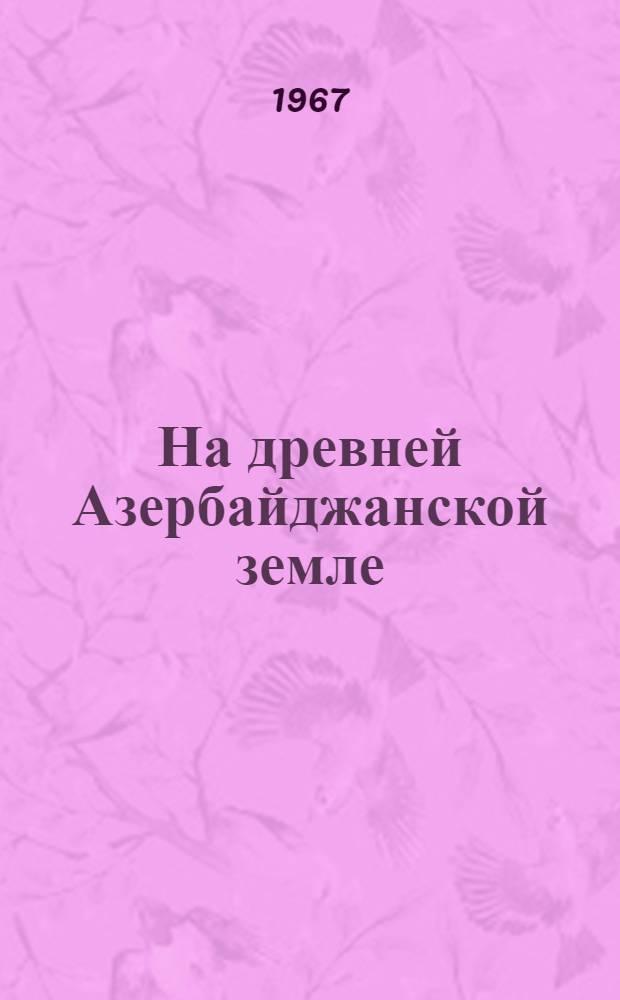 [На древней Азербайджанской земле]