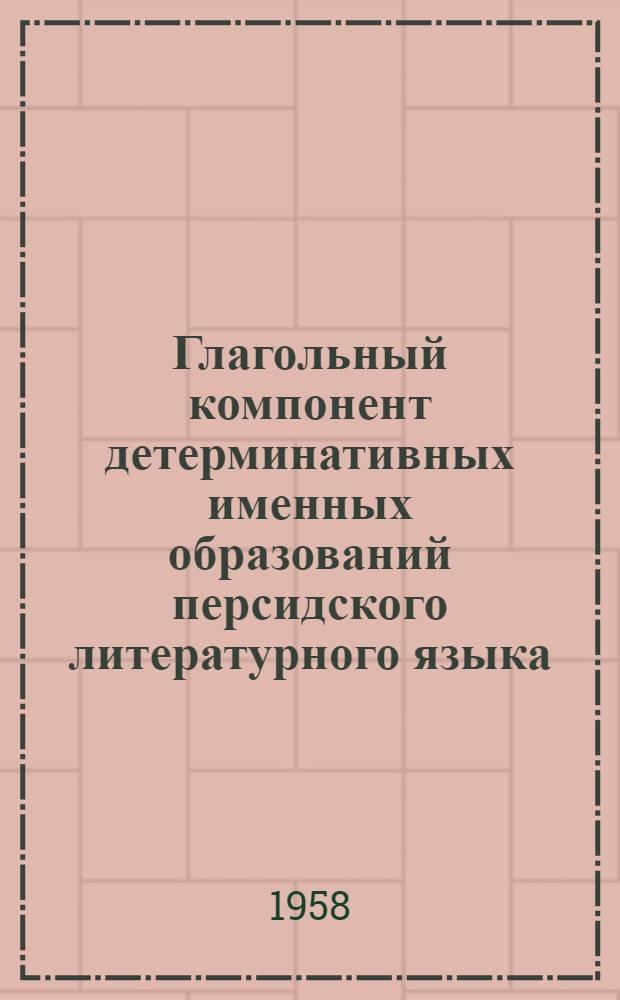 Глагольный компонент детерминативных именных образований персидского литературного языка : Автореферат дис. на соискание учен. степени кандидата филол. наук
