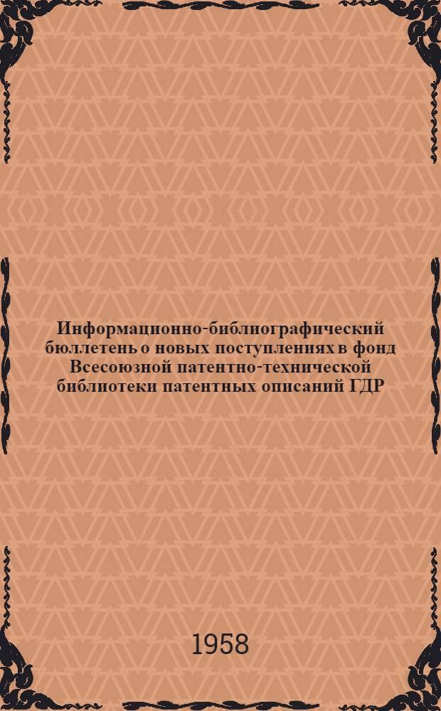 Информационно-библиографический бюллетень о новых поступлениях в фонд Всесоюзной патентно-технической библиотеки патентных описаний ГДР, ФРГ, Австрии, Швейцарии, Франции, Англии и США. Класс 49 : Механическая обработка металлов