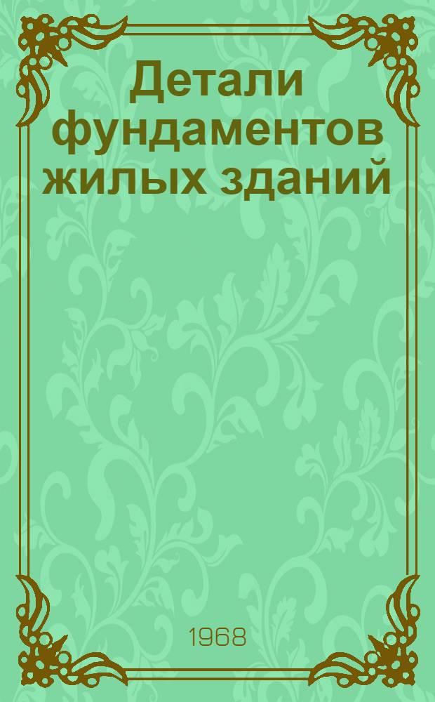 Детали фундаментов жилых зданий : 2-я ред. : Вып. 2