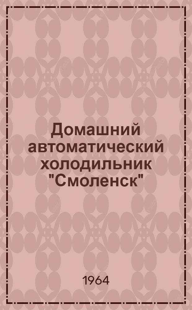 """Домашний автоматический холодильник """"Смоленск"""" : (Модель КС-120) : Инструкция по эксплуатации и паспорт"""
