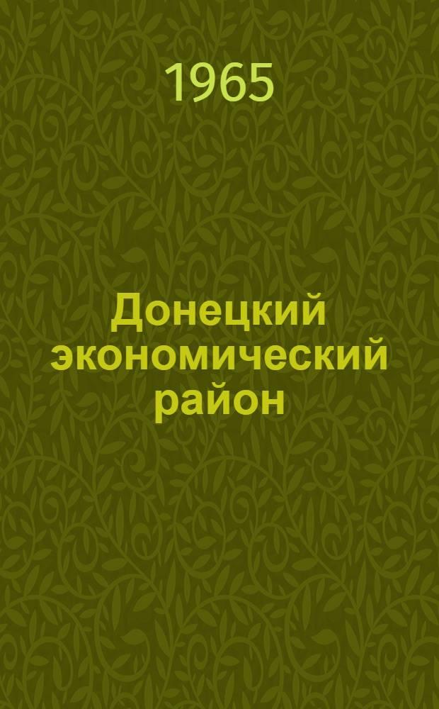Донецкий экономический район : Сборник статей