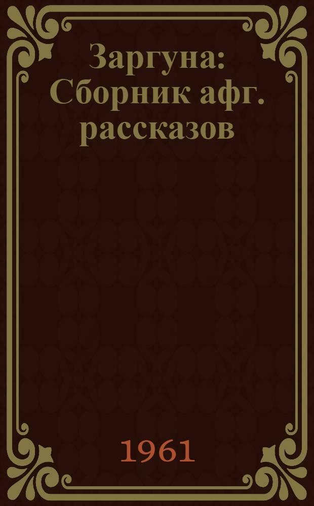 Заргуна : Сборник афг. рассказов : Перевод с пушту и фарси-кабули