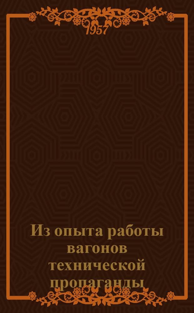 Из опыта работы вагонов технической пропаганды : Сборник статей