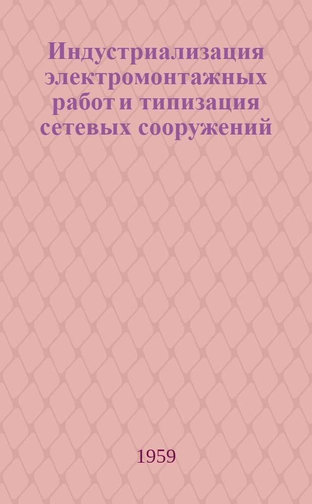 Индустриализация электромонтажных работ и типизация сетевых сооружений : Сборник статей