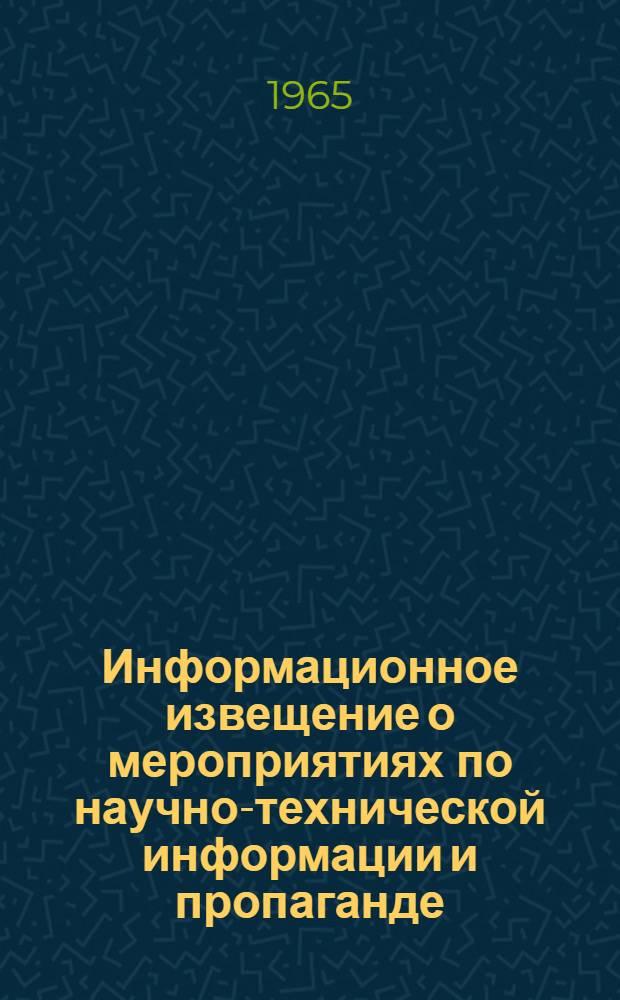 Информационное извещение о мероприятиях по научно-технической информации и пропаганде