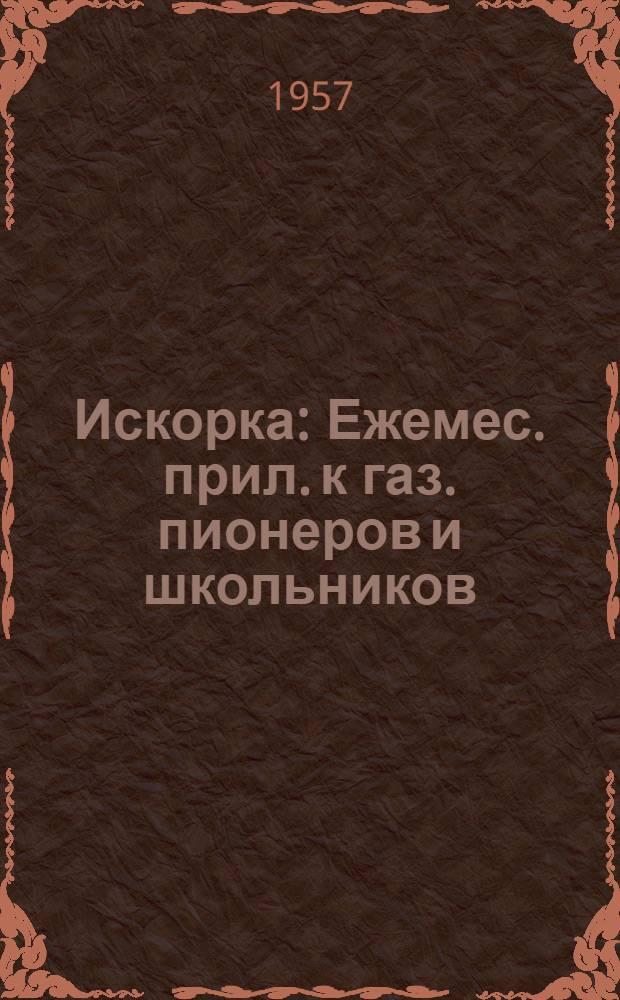 Искорка : Ежемес. прил. к газ. пионеров и школьников