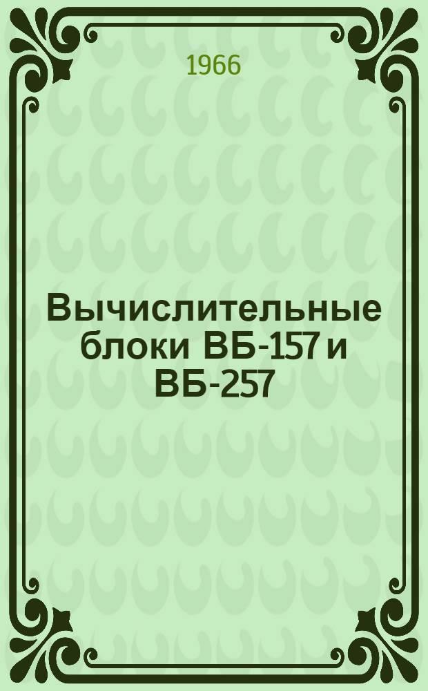 Вычислительные блоки ВБ-157 и ВБ-257 : Техн. описание и инструкция по эксплуатации : В 3 кн. : Кн. 3