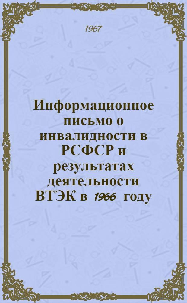 Информационное письмо о инвалидности в РСФСР и результатах деятельности ВТЭК в 1966 году