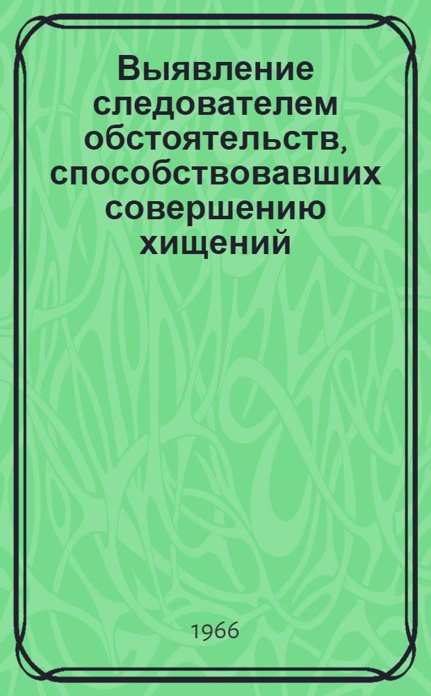 Выявление следователем обстоятельств, способствовавших совершению хищений : Сборник статей