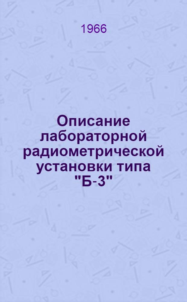 """Описание лабораторной радиометрической установки типа """"Б-3"""" : (Учеб. пособие)"""