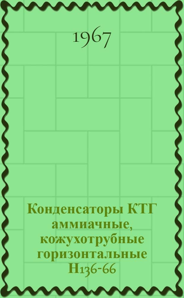 Конденсаторы КТГ аммиачные, кожухотрубные горизонтальные Н136-66