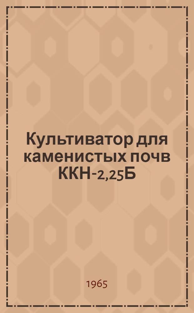 Культиватор для каменистых почв ККН-2,25Б : Руководство по устройству, сборке, применению и уходу
