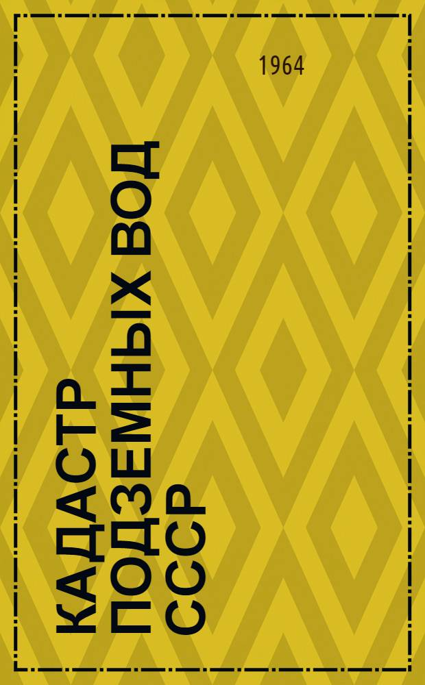 Кадастр подземных вод СССР : Запорожская область [В 2 т.]. Т. 2 : Каталог буровых скважин