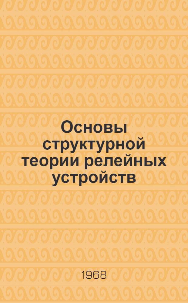 Основы структурной теории релейных устройств : Учеб. пособие : Ч. 2-