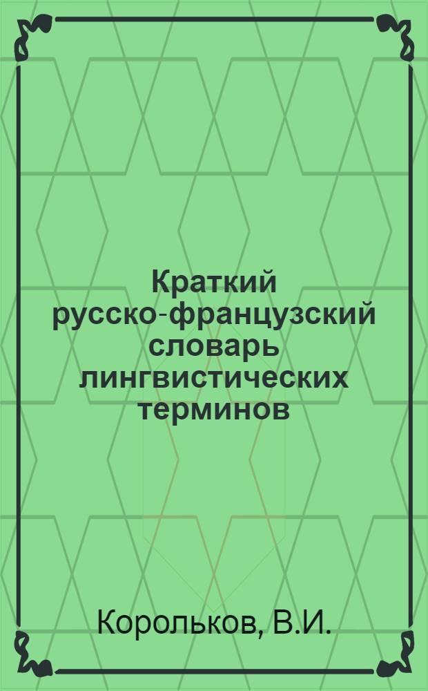Краткий русско-французский словарь лингвистических терминов