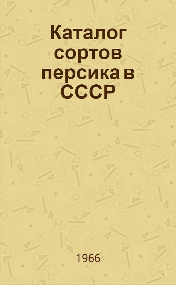 Каталог сортов персика в СССР