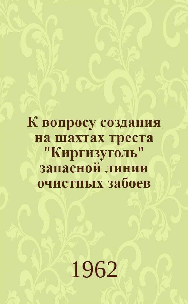 """К вопросу создания на шахтах треста """"Киргизуголь"""" запасной линии очистных забоев : Ч. 1-. Ч. 2"""