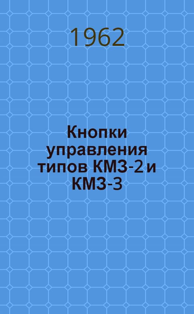 Кнопки управления типов КМЗ-2 и КМЗ-3 : Инструкция по монтажу и эксплуатации